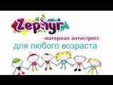Игры для развития ребенка 2-3 года с Зефиром