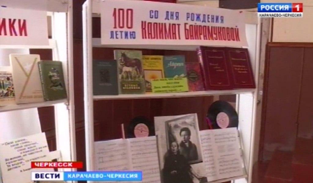100 лет со дня рождения Халимат Байрамуковой