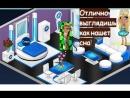 Аватария 4 вышла Играем в Аватарию 3