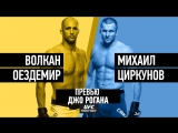Fight Night Stockholm- Oezdemir vs Misha Cirkunov - Joe Rogan Preview [RUS]