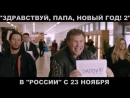 ЗДРАВСТВУЙ, ПАПА, НОВЫЙ ГОД! 2 в РОССИИ с 23 ноября