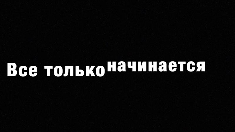 ВСЕ ТОЛЬКО НАЧИНАЕТСЯ: Презентация нового бота! [Дмитрий High Медведев] [XBots_Russia]