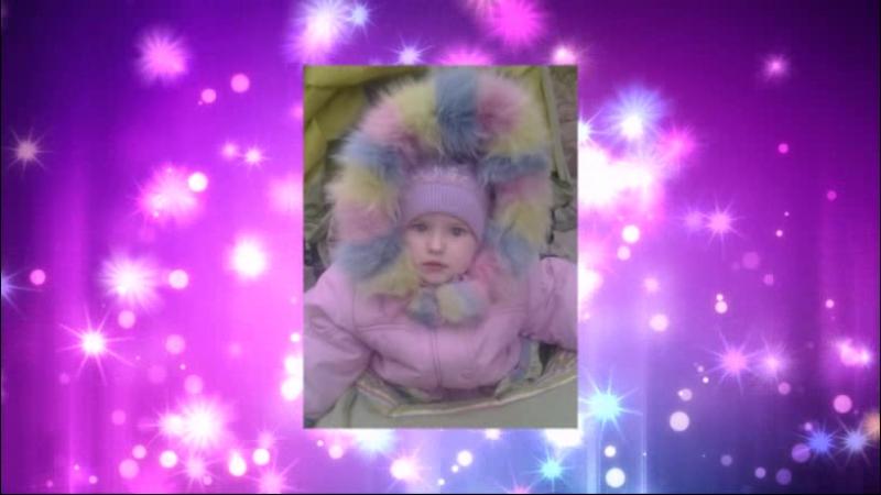 Наша любимая дочка
