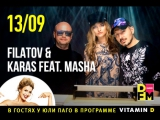 Filatov &amp Karas feat Masha в гостях у Юли Паго #VITAMIND на #DFM 13092017