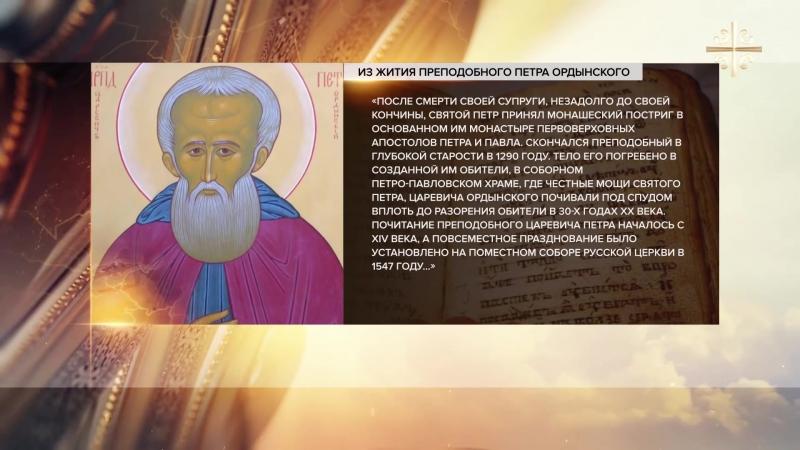 Святой ордынец 13 июля – память преподобного Петра Ростовского, царевича Ордынского