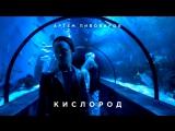 Preview: Артем Пивоваров - Кислород (премьера клипа, 2017)