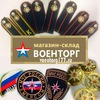 Интернет-магазин Военторг 177. ру