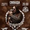 Finntroll в Екб | 23 ноября в Свобода Концерт