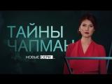 Тайны Чапман 1 февраля на РЕН ТВ