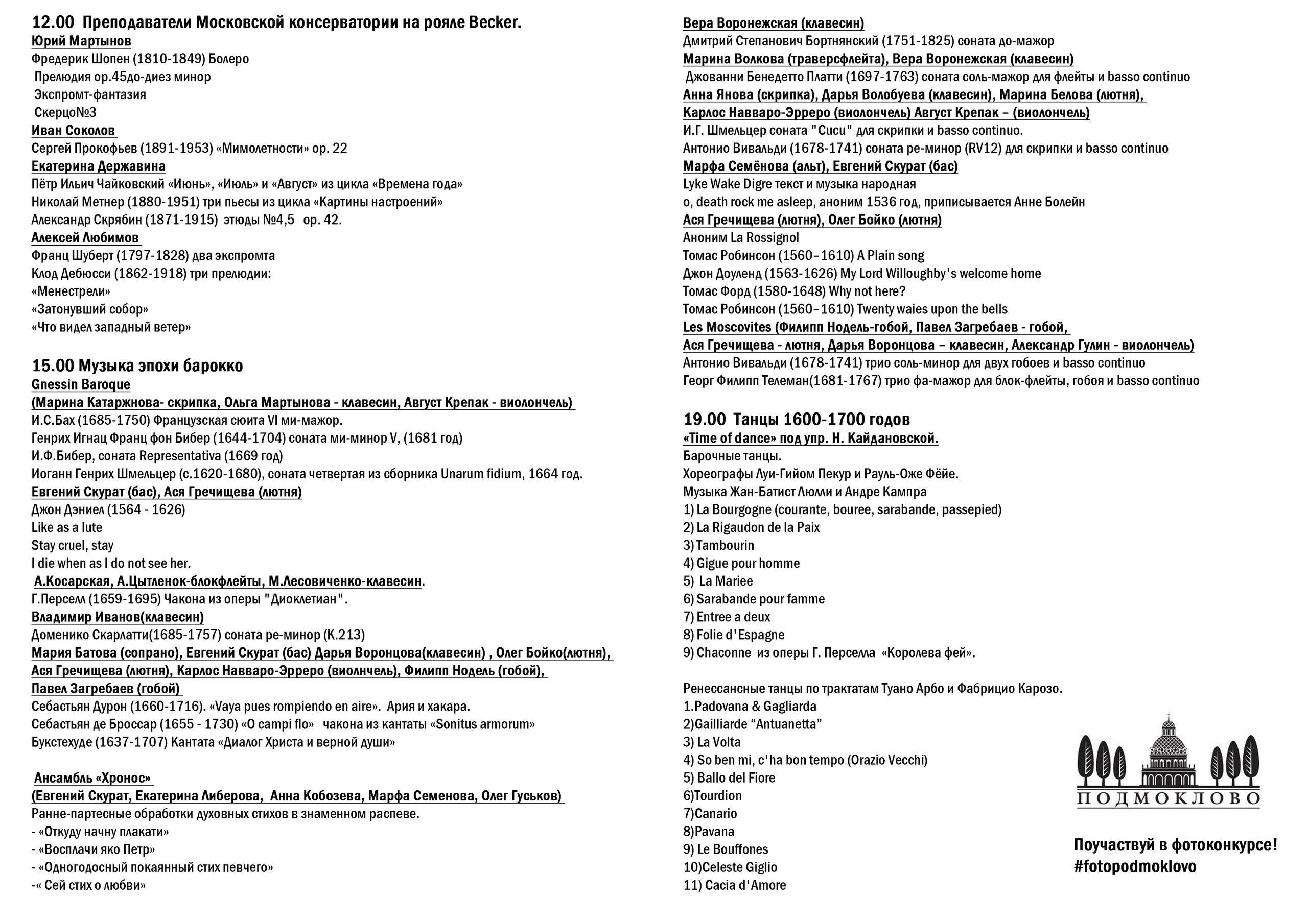 Фестиваль в Подмоклово 2017. Программа