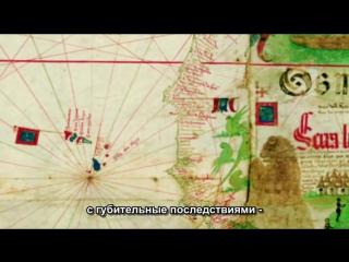 BBC: Карты: Власть, Грабеж и Владения. 3 серия из 3 (2010)