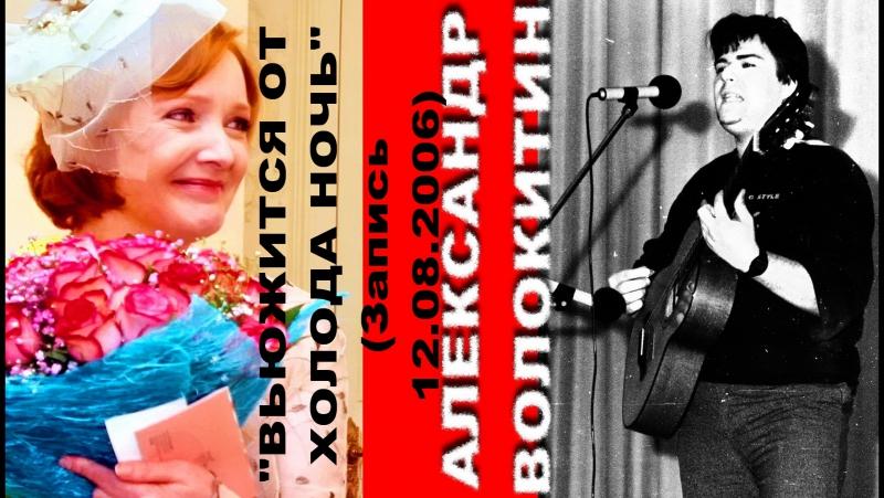 Александр Волокитин - ВЬЮЖИТСЯ ОТ ХОЛОДА НОЧЬ (Запись у С.Лепёшкина, 12.08.2006)