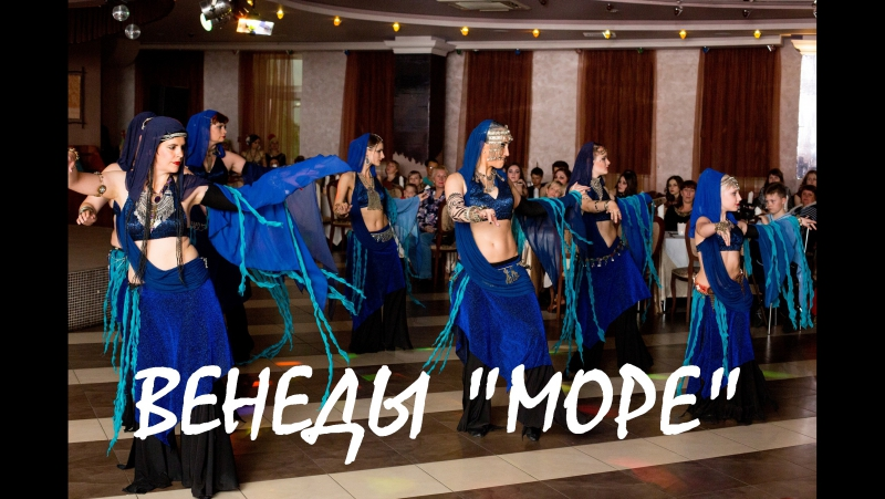 Трайбл-коллектив ВЕНЕДЫ номер Море