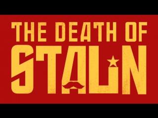 Смерть Сталина (2017) - МЕЖДУНАРОДНЫЙ ТРЕЙЛЕР