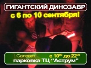 """Гигантский динозавр на парковке Дом Быта """"Аструм"""""""