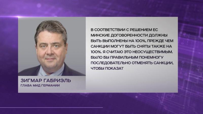 Зигмар Габриэль предлагает отменить санкции против России