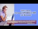 Лучшие Профессии для Женщин в Современном мире Ведический Психолог