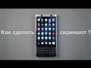 Как сделать скриншот на BlackBerry Key One ?