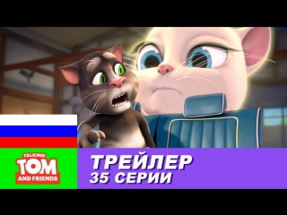 В ЭТОТ ЧЕТВЕРГ в Говорящем Томе и Друзьях (Трейлер 35 серии)