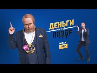 Деньги или Позор. Выпуск №9 с Гавром (14.09.17г.)