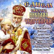 День святого Николая Зима Николай Чудотворец 18 декабря