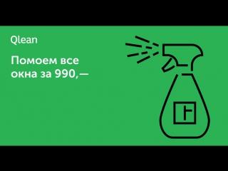 Акция от Qlean - помоем все окна за 990 руб.