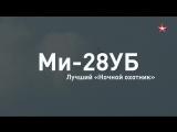 Лучший «Ночной охотник»: новейшая модификация вертолета Ми-28УБ за 60 секунд
