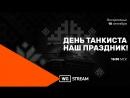 День танкиста наш праздник Трансляция