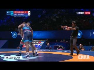 Чемпионат Мира по борьбе 2017 22 августа 2017 K.Hryshchanka vs O.Pino Hinds