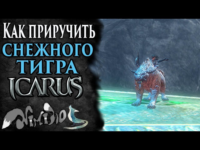 Icarus online(RU). Как приручить...38. Снежный саблезубый тигр. Берег Парны
