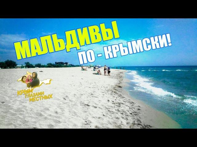 КРЫМ. МАЛЬДИВЫ В КРЫМУ. БЕЛЯУС. Отель LAND ROVER Песчаный Пляж ДОНУЗЛАВ