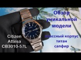 Обзор японских часов Citizen Attesa CB3010-57L  Citizen Eco-drive World radio receprion
