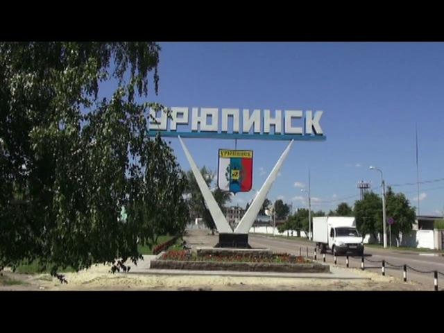 Этот город самый лучший на земле! / Урюпинск