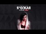 Infiniti &amp D.I.P. Project - Я Чужая (Ivan ART Remix)