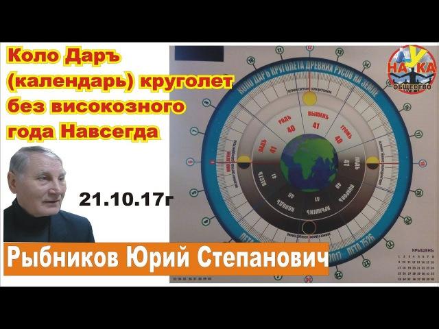 Новый Коло Даръ календарь без високозного года Рыбников Ю С 21 10 17