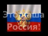 А. Буйдин - ЭТО НАША РОССИЯ муз.сл. К.Губин