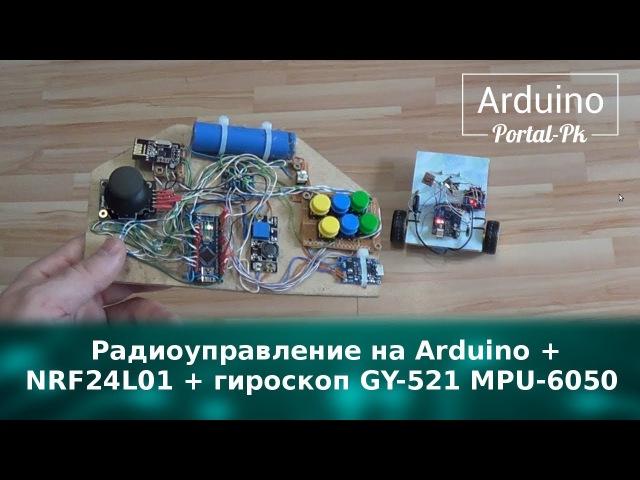 Пульт радиоуправления на Arduino NRF24L01 гироскоп GY 521 MPU 6050 Приемник машинка