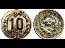 10 копеек, 1933 год, Пробные монеты СССР, 10 kopecks, 1933