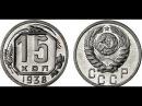15 копеек, 1938 год, Пробные монеты СССР, 15 kopecks, 1938