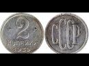 2 копейки, 1939 год, Пробные монеты СССР, 2 kopecks, 1939