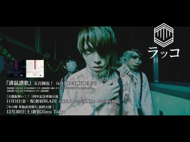 Lack-Co (ラッコ) -