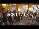 БФЛ 171 Бойцовский клуб