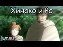 История Хиноко и Ро от Школы техник Наруто