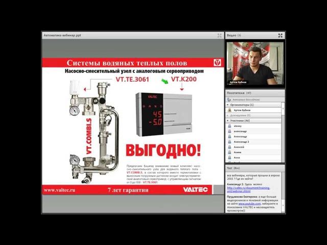 Автоматика VALTEC для систем теплого пола - вебинар 21.04.2015