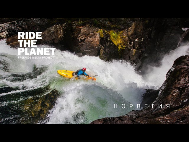 RideThePlanet Norway Kayaking