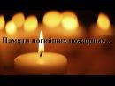 Памяти погибших пожарных России The memory of the fallen firefighters of Russia