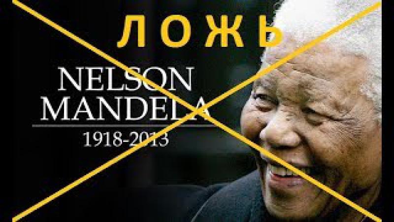 Эффект Манделы: Большая ложь на государственном уровне