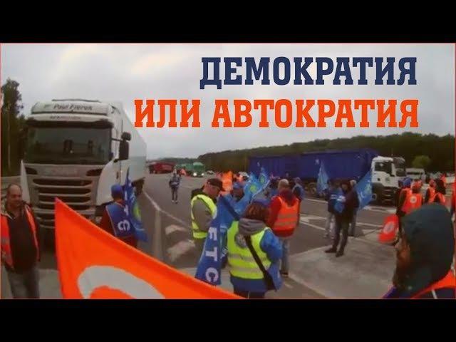 Автократия или демократия? Забастовка дальнобойщиков во Франции [16/10/2017]