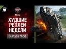 Пихты и елки - ХРН №58 - от Mpexa World of Tanks