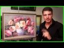 Живопись маслом. Урок рисования цветов Александра Южакова